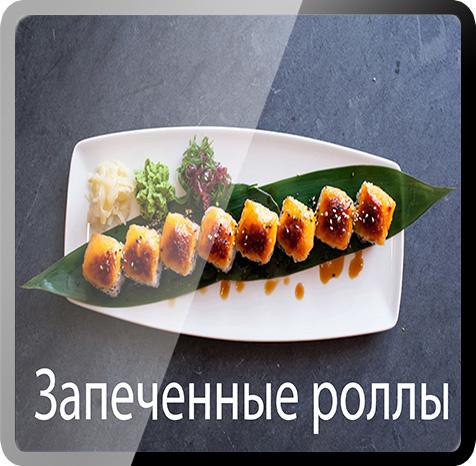 zap_roll_ikon